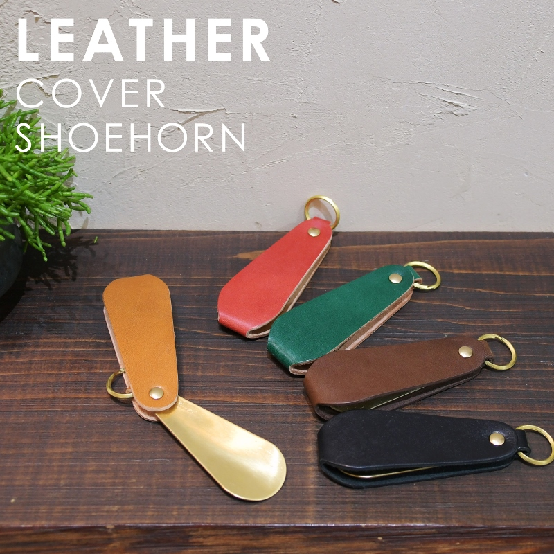 名入れ ヌメ革 真鍮 カバー 靴べら 携帯 シューホーン shoehorn レザー キーホルダー 刻印付き プレゼント