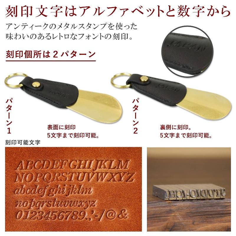 名入れ ヌメ革 真鍮 靴べら 携帯 シューホーン shoehorn レザー キーホルダー ギフト 刻印付き