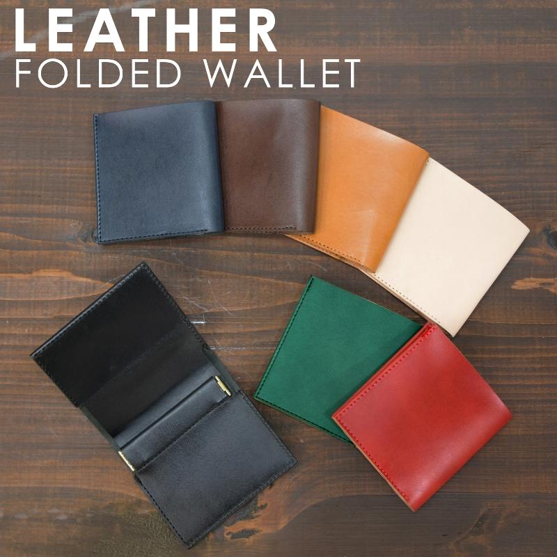 神戸のギフト・プレゼントは工房壱のおしゃれなレザー(ヌメ革)名入れ刻印二つ折り財布