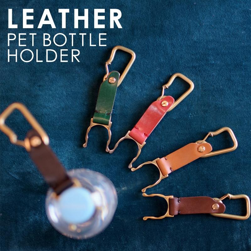 名入れ 刻印付き ヌメ革 ペットボトルホルダー レザー 真鍮 アンティークゴールド カラビナ プレゼント 便利
