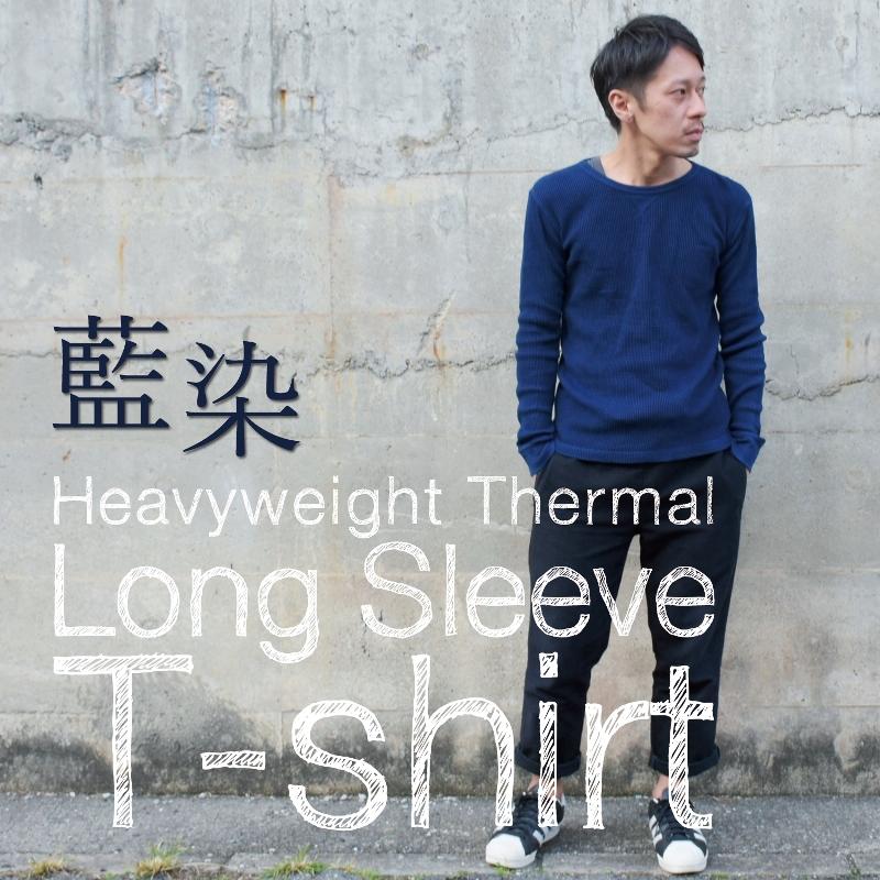 メンズ 藍染め サーマル ロンT ワッフル 長袖 Tシャツ スリム しっかり コットン 綿