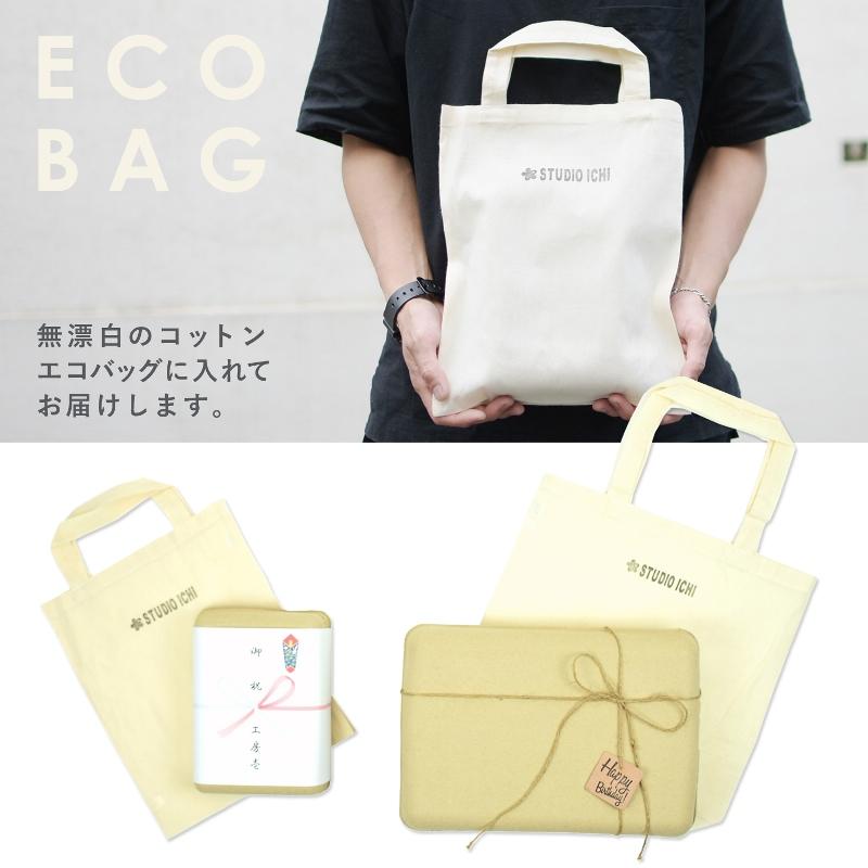 有料ギフトBOX エコバッグ付き(革メッセージチャーム・熨斗紙)