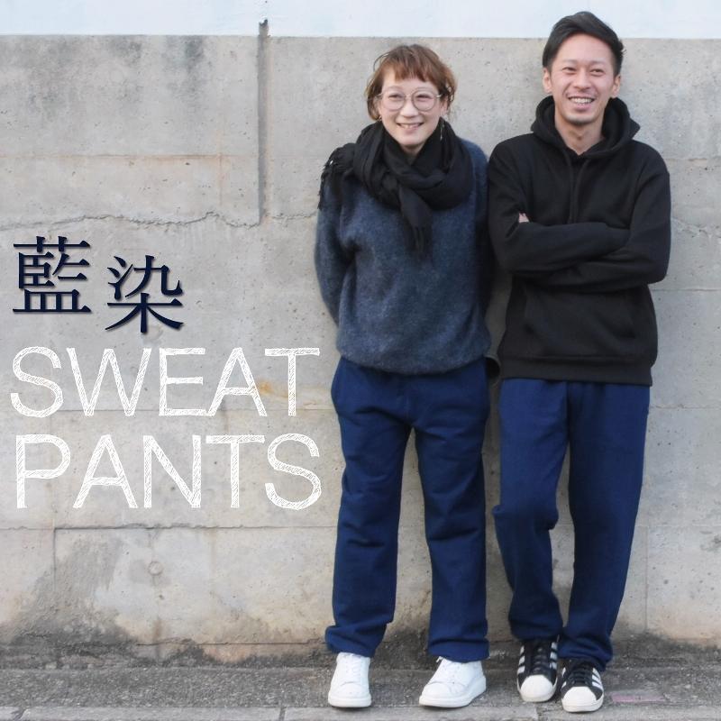 スウェットパンツ コットン メンズ レディース 濃紺 藍染め プレゼント ギフト 綿 しっかり
