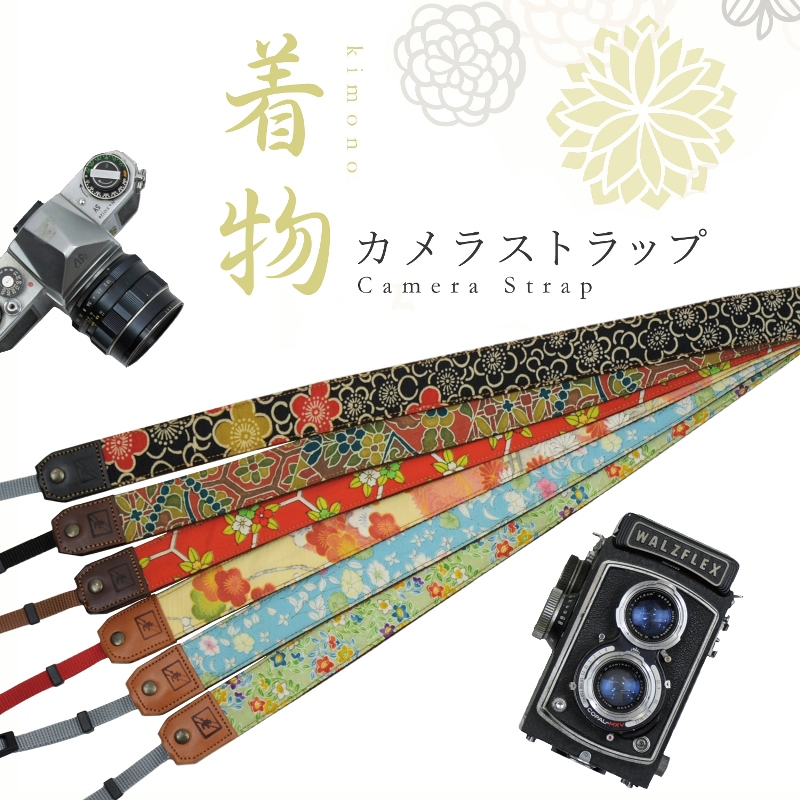 着物カメラストラップ 1 和柄 一眼レフ 和風 レトロ 花柄 ミラーレス camera セミオーダー プレゼント ギフト