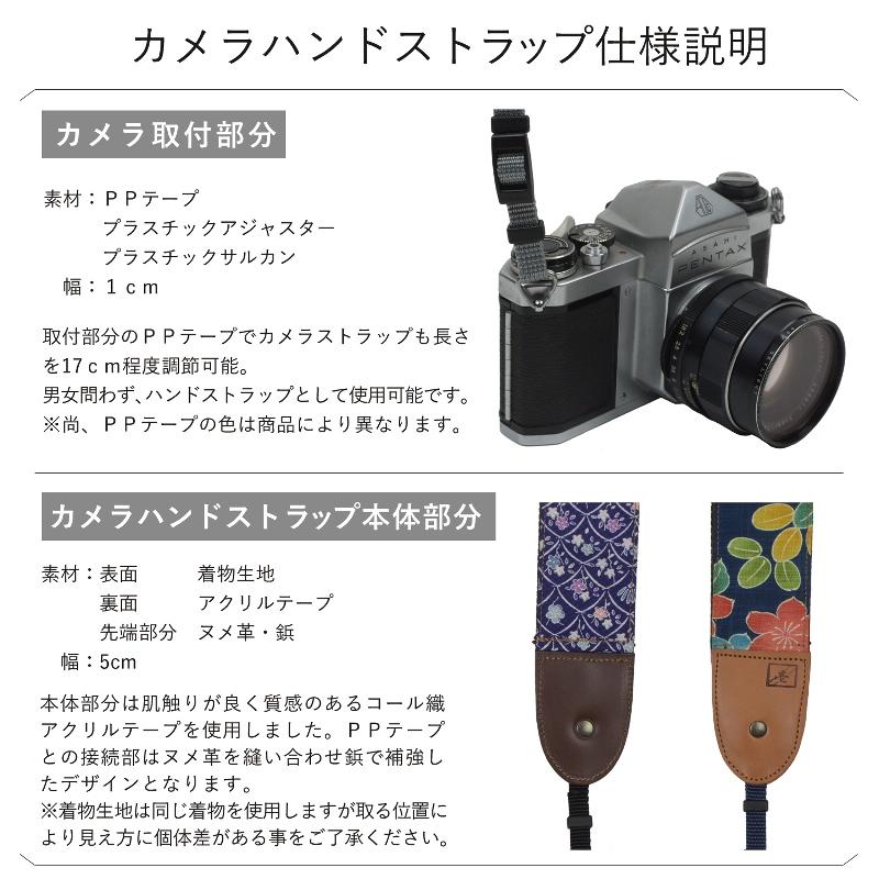 着物カメラハンドストラップ 2 和柄 一眼レフ 和風 レトロ 花柄 ミラーレス camera セミオーダー プレゼント ギフト