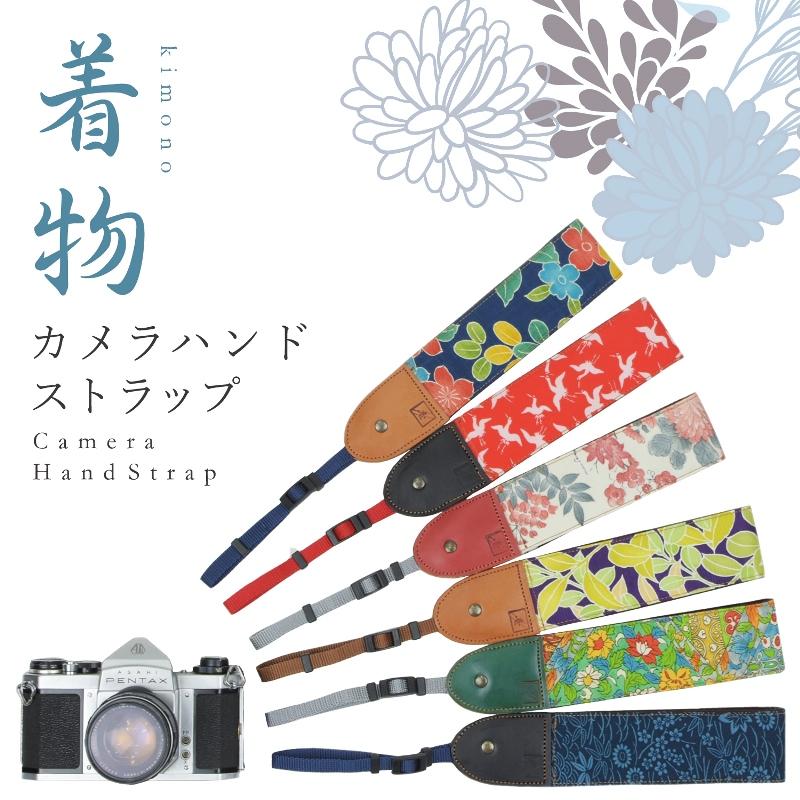 着物カメラハンドストラップ 3 和柄 一眼レフ 和風 レトロ 花柄 ミラーレス camera セミオーダー プレゼント ギフト