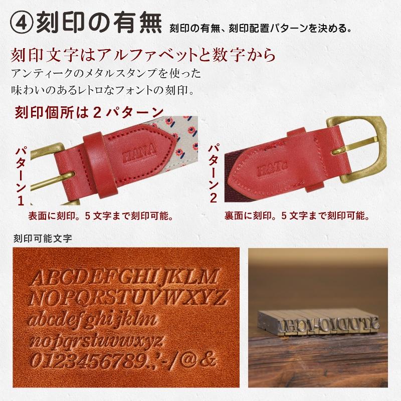 オリジナル オーダーベルト 生地 名入り メンズ キッズ レディース 革 真鍮 コットン オーダーメイド ギフト 自由