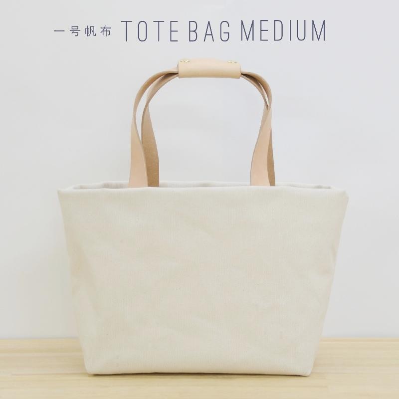 1号帆布 トートバッグ Mサイズ 横長 canvas キャンバス 極厚 ヌメ革 シンプル 綿 コットン 名入れ 刻印