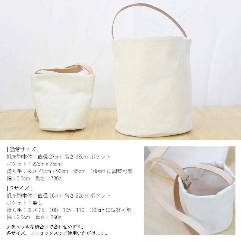 1号帆布 バケット 2WAY 鞄 ショルダーバッグ トートバッグ Sサイズ 円柱 canvas キャンバス 極厚 ヌメ革 シンプル 綿 コットン 名入れ 刻印