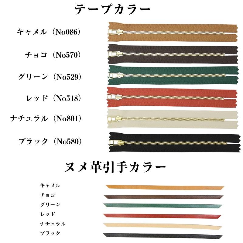 YKK エクセラ 金属ファスナー EXCELLA No3 ダブル ゴールデンブラス ヌメ革 引手付 高級