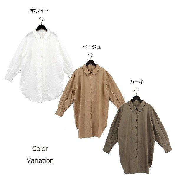 両開きロングシャツ