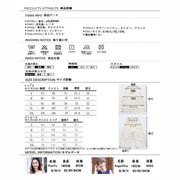 【送料無料】総レースパンツドレス