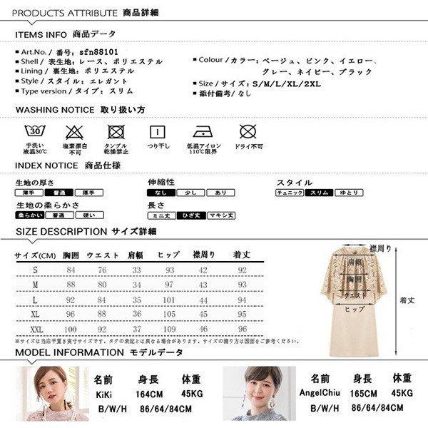 【送料無料】ケープ風レースパーティードレス