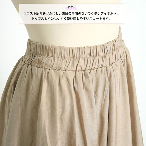 マットシャインチューリップスカート