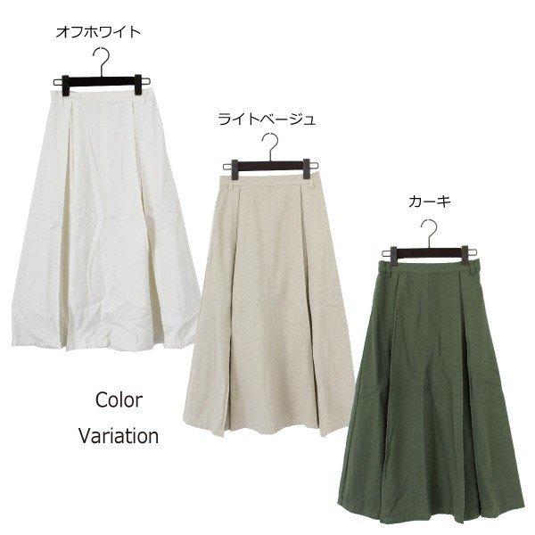 カツラギタックロングスカート