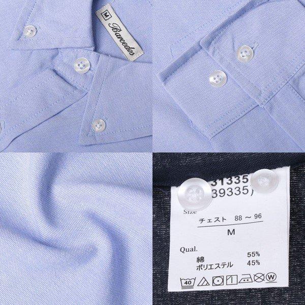長袖無地ボタンダウンシャツ