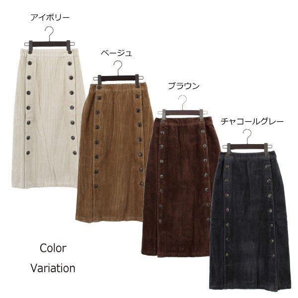 コーデュロイ釦開きタイトスカート