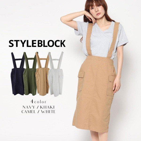 サス付きタイトスカート