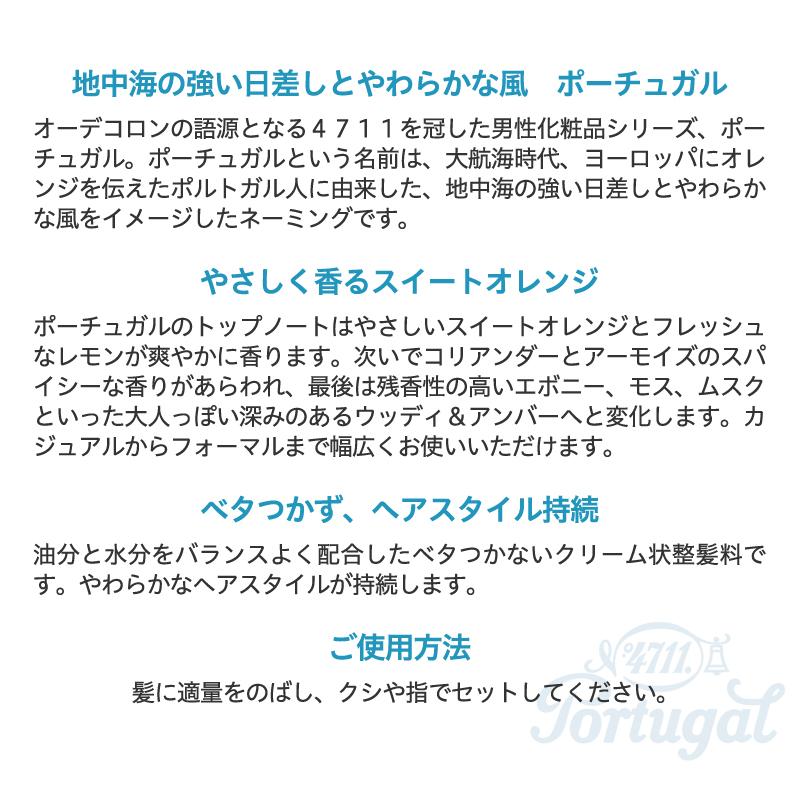 4711 ポーチュガル ヘアクリーム 120g【国内正規品】