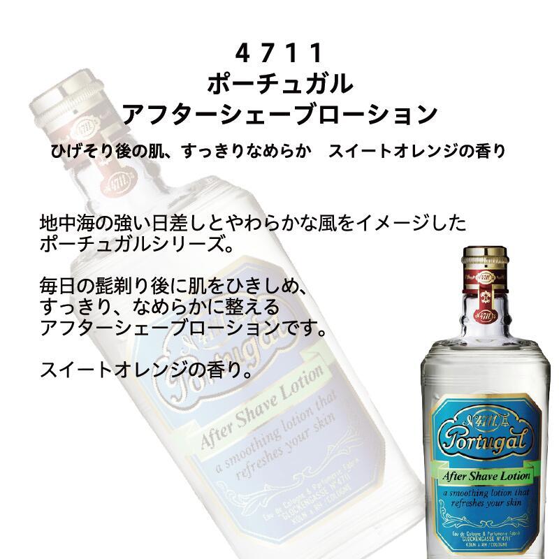 4711 ポーチュガル アフターシェーブローション 150ml【国内正規品】