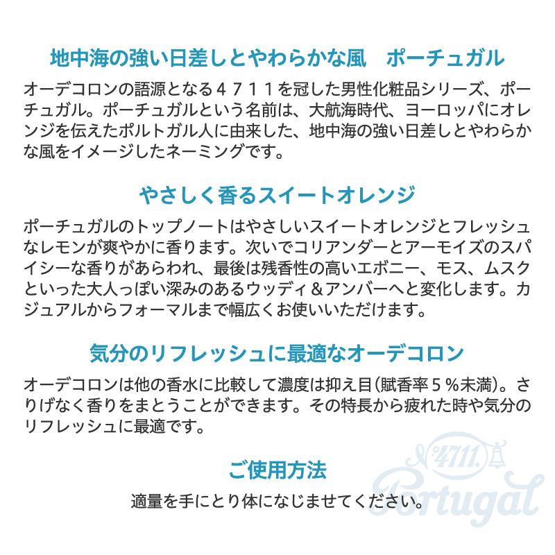4711 ポーチュガル オーデコロン 80ml【国内正規品】