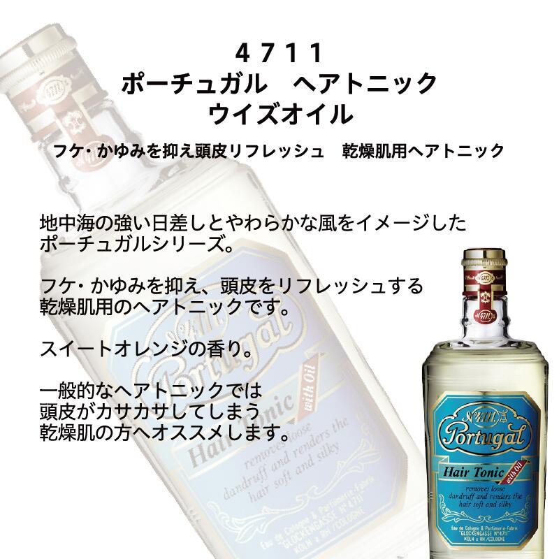 4711 ポーチュガル ヘアトニック ウイズオイル 150ml【国内正規品】