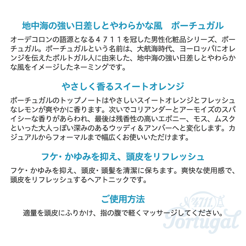 4711 ポーチュガル ヘアトニック 150ml【国内正規品】