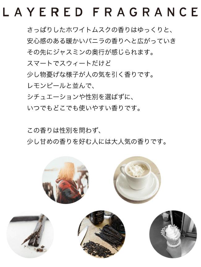 レイヤードフレグランス Creme de Parfum 50g ホワイトムスク