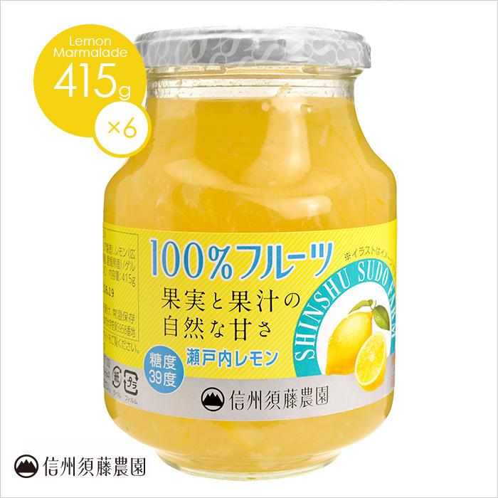 [ケース販売][100%フルーツ]瀬戸内レモン415g 1ケース6個入り《送料無料》