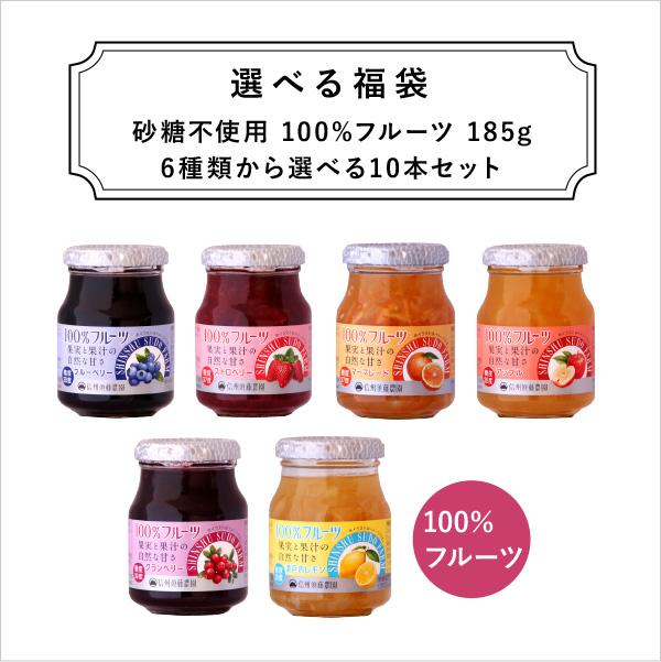 《送料無料》6種類から選べる100%フルーツ|小瓶185g 10個