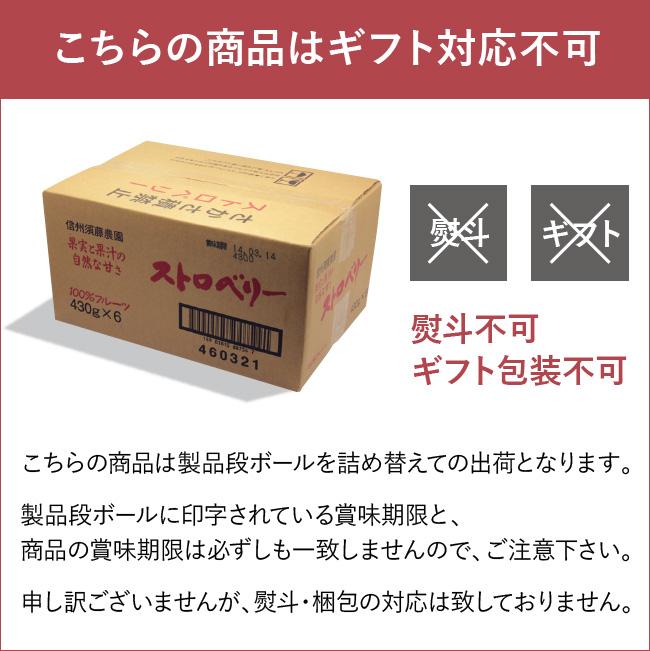 【送料無料】信州須藤農園 5種類から選べる福袋! 100%フルーツ430g 8個セット