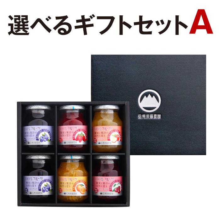 [ギフトセット]7種類から選べるギフトセット|A|大瓶430g・415×6個《送料無料》