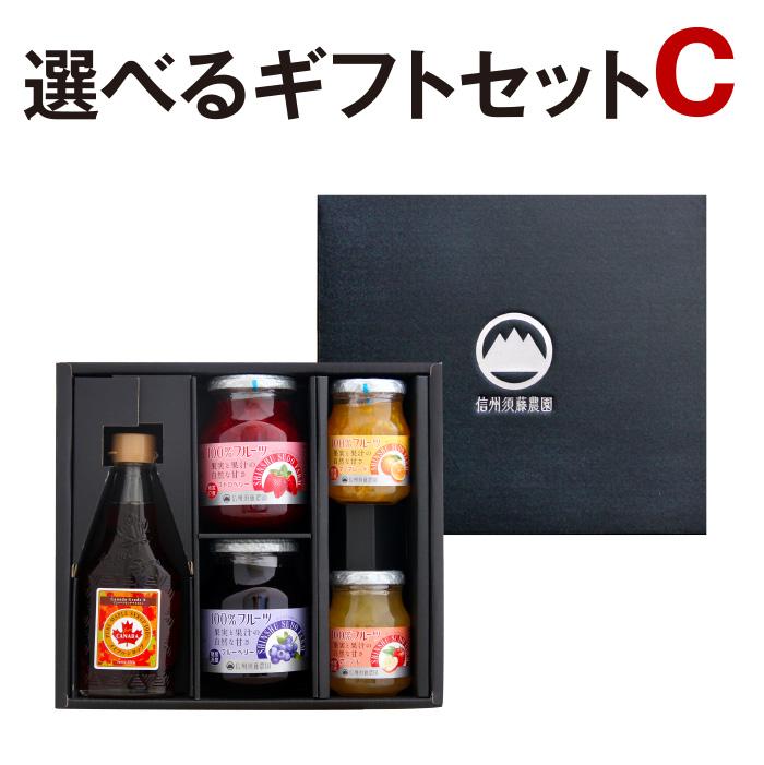 [ギフトセット]7種類から選べるギフトセット C 大瓶430g・415g×2個+小瓶190g・185g×2個+メイプルシロップ250g×1個《送料無料》