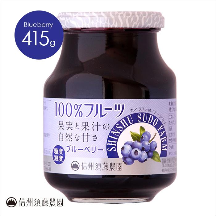 [100%フルーツ]ブルーベリー415g