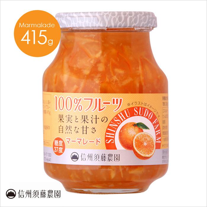低糖度 信州須藤農園 100%フルーツ  マーマレード415g