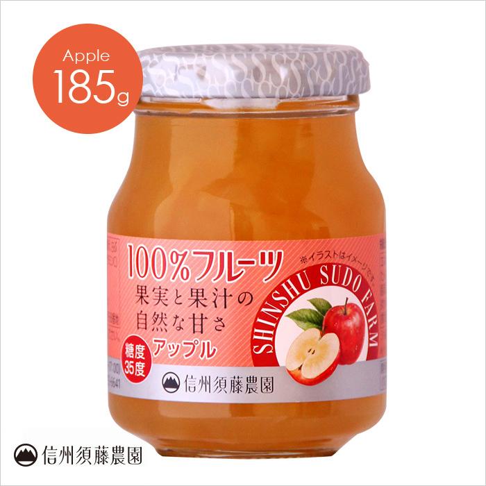 低糖度 信州須藤農園 100%フルーツ アップル185g りんごコンポート