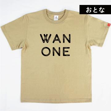 WANONE Tシャツ/おとな(全4色)