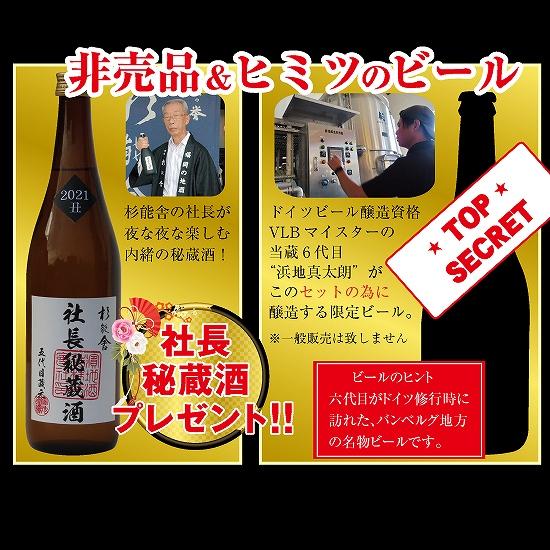 【数量限定】 和風3段おせちと杉能舎福袋酒セット