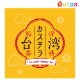 【台湾カステラ シール ラベル】台湾カステラシール 100枚【台湾カステラのトータルパッケージ カンタンシール ワンポイント】