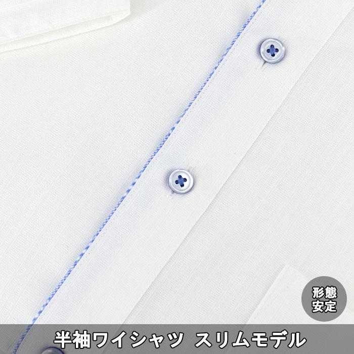 [39Y157-29] ワイシャツ 半袖ワイシャツ 形態安定ワイシャツ スリム Yシャツ ボタンダウン