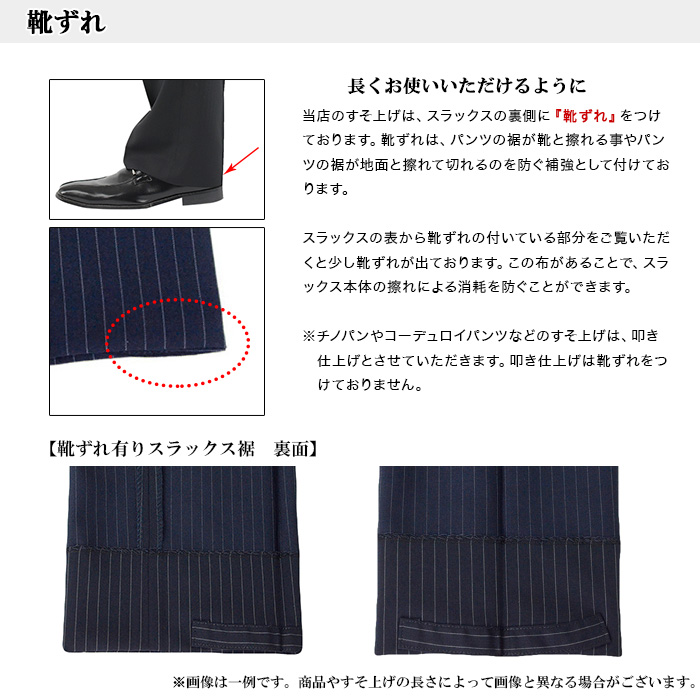 [suso-single]裾上げシングル