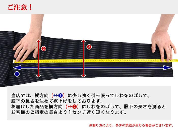 [suso-double]裾上げダブル (糸留め)