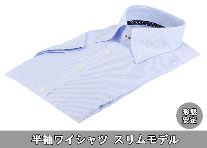 [39Y160-32] ワイシャツ 半袖ワイシャツ 形態安定ワイシャツ スリム Yシャツ ボタンダウン