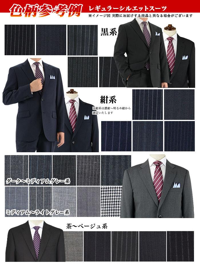 [aw-fuku-2b2p]福袋スーツ ビジネススーツ 秋冬 福袋 色が選べる