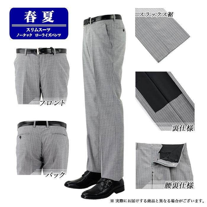 [ss-fuku-2b2pygsl]福袋 スーツ スリムスーツ ローライズスラックス 春夏 福袋 色が選べる