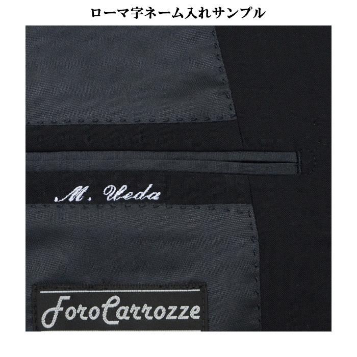 [name]スーツ・ジャケットのネーム入れ