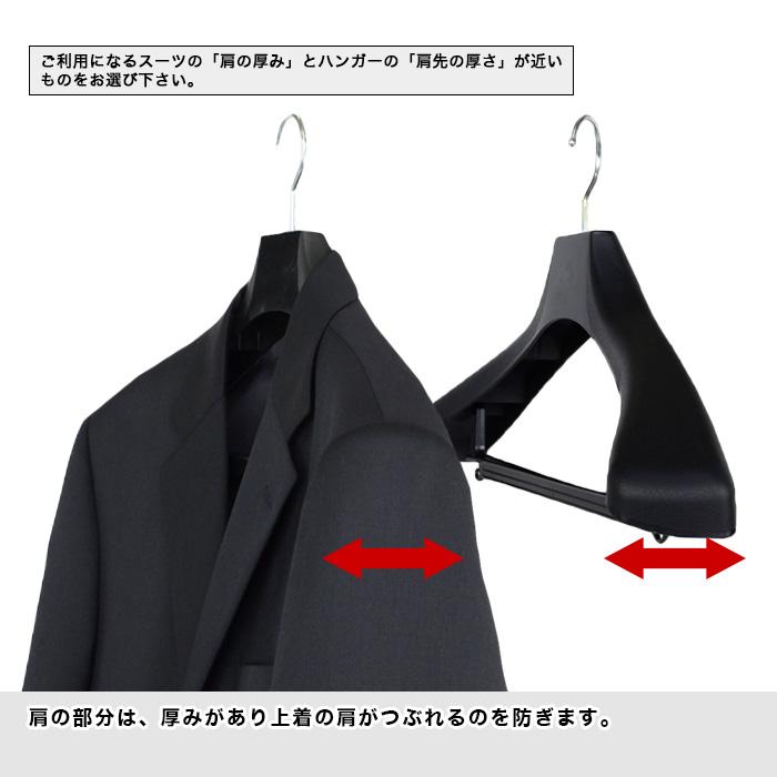 [31296-10]ビジネススーツ用 ハンガー 黒