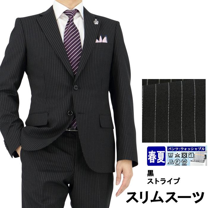 [1NSC63-20] スリムスーツ メンズスーツ 黒 ストライプ ナロースーツ 2020新作 春夏スーツ ノータックパンツ 洗えるパンツウォッシャブル機能