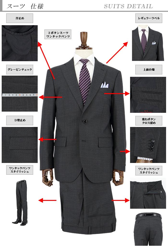 [1N5C65-33] スーツ メンズスーツ ビジネススーツ グレー ピンチェック 無地柄 レギュラースーツ 春夏スーツ 洗えるパンツウォッシャブル機能