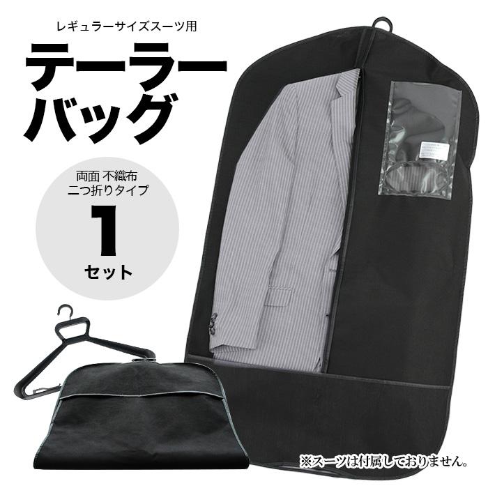 [31095-10]テーラーバッグ 黒